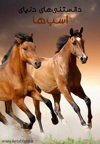 دانستنیهای دنیای اسبها