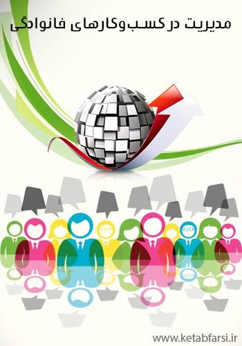 دانلود کتاب مدیریت در کسبوکارهای خانوادگی