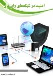 دانلود کتاب امنیت در شبکههای وای فای