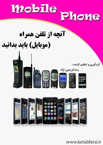 آنچه از تلفن همراه باید بدانید