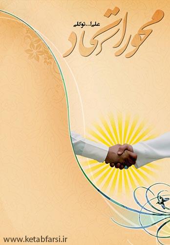 دانلود کتاب محور اتحاد