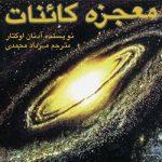 دانلود کتاب معجزه کائنات