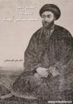دانلود کتاب جنبش بابیه از دیدگاه عصب شناسی الهیات