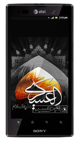 دانلود کتاب زندگانی امام حسن عسکری (ع) نسخه اندروید