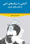 دانلود کتاب آشنایی با سبکهای ادبی و مکتبهای هنری