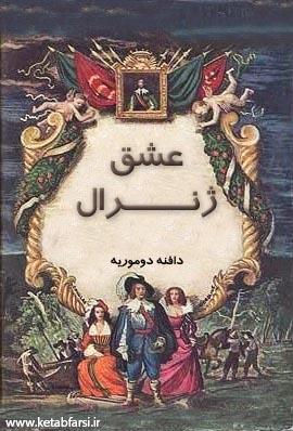 رمان عشق ژنرال