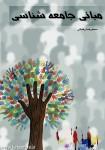 دانلود کتاب مبانی جامعه شناسی