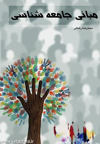 مبانی جامعه شناسی
