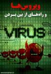 دانلود کتاب ویروسها و راههای از بین بردن