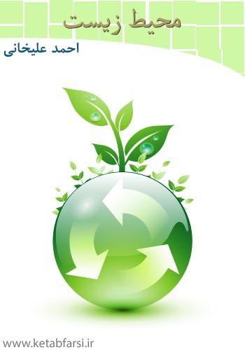 دانلود کتاب محیط زیست