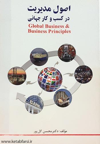 معرفی کتاب اصول مدیریت در کسب و کار جهانی