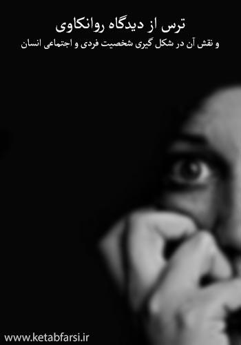 دانلود کتاب ترس از دیدگاه روانکاوی