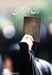 دانلود کتاب زن در قرآن