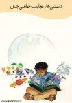 دانلود کتاب دانستنیها و عجایب خواندنی جهان