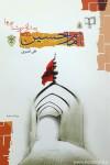 معرفی کتاب امام حسین (ع) پیشوای روشناییها