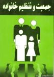 دانلود کتاب جمعیت و تنظیم خانواده