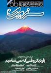 دانلود ویژه نامه ایران شناسی مجله همشهری ماه