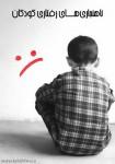 دانلود کتاب ناهنجاریهای رفتاری کودکان