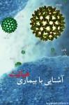 دانلود کتاب آشنایی با بیماری هپاتیت