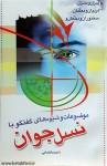 معرفی کتاب موضوعات و شیوههای گفتگو با نسل جوان