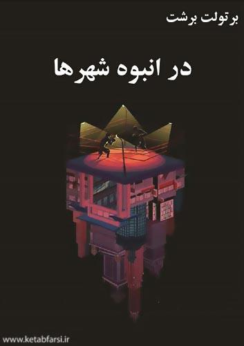 رمان در انبوه شهرها