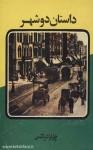 دانلود رمان داستان دو شهر