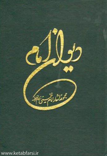 دیوان اشعار امام خمینی (ره)