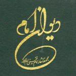 دانلود دیوان اشعار امام خمینی (ره)