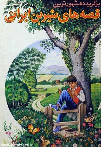 دانلود کتاب قصههای شیرین ایرانی