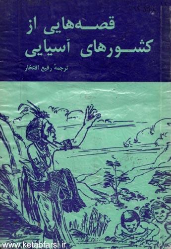 دانلود کتاب قصههایی از کشورهای آسیایی