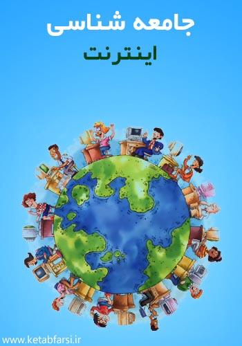دانلود کتاب جامعه شناسی اینترنت