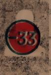 دانلود کتاب منفی 33