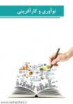 دانلود کتاب نوآوری و کارآفرینی