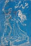 دانلود کتاب رقص مرگ