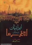 دانلود کتاب ایرانیها در میان انگلیسیها