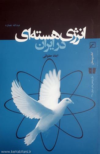 معرفی کتاب انرژی هستهای در ایران