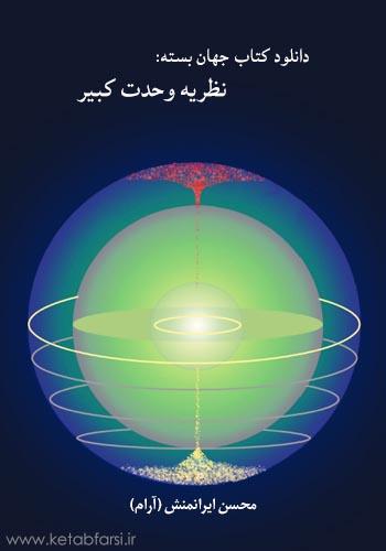 جهان بسته: نظریه وحدت کبیر