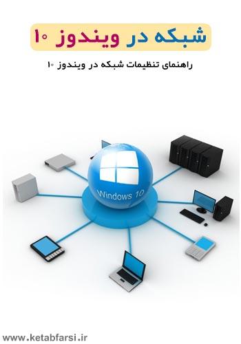 دانلود کتاب شبکه در ویندوز 10