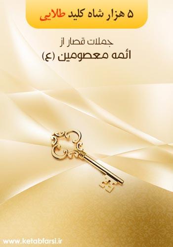 دانلود کتاب ۵ هزار شاه کلید طلایی