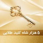 دانلود کتاب 5 هزار شاه کلید طلایی