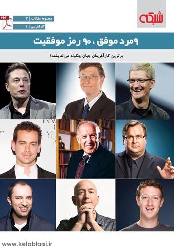دانلود کتاب 9 مرد موفق، 90 رمز موفقیت