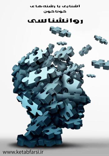 دانلود کتاب آشنایی با رشتههای گوناگون روانشناسی