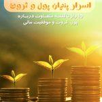 دانلود کتاب اسرار پنهان پول و ثروت