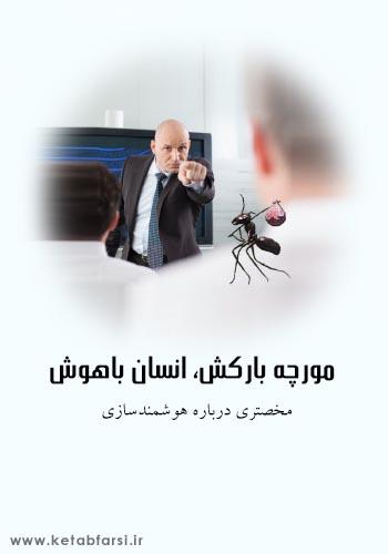 دانلود کتاب مورچه بارکش، انسان باهوش