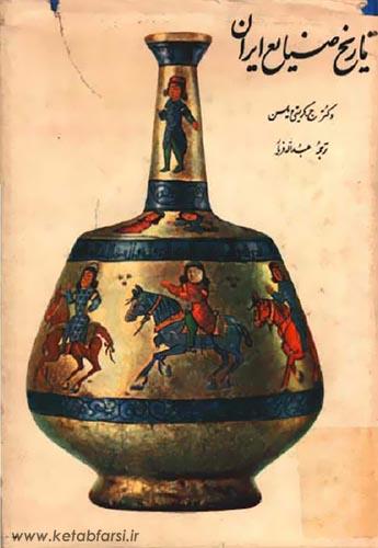 تاریخ صنایع ایران
