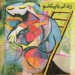 دانلود رمان زندگی با پیکاسو