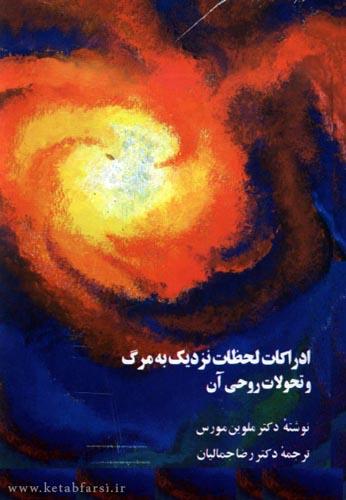 دانلود کتاب ادراکات لحظات نزدیک به مرگ و تحولات روحی آن
