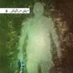 دانلود رمان مردی در تاریکی