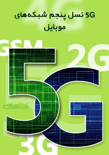 دانلود کتاب ۵G نسل پنجم شبکههای موبایل