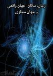 دانلود کتاب زمان، مکان، جهان واقعی و جهان مجازی